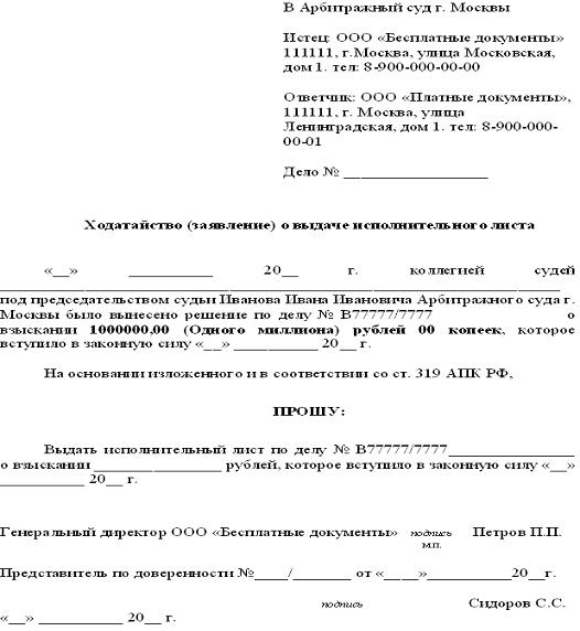 Практика кассационного суда по арбитражным делам
