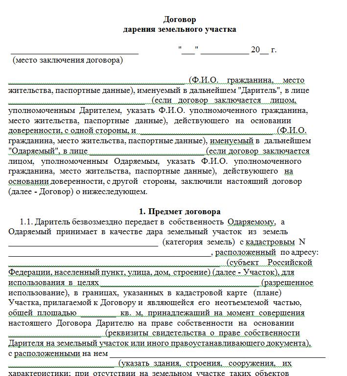 Налоговый кодекс 2019 вторая часть