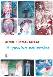 KOUMANDAREAS_H_GYNAIKA_POU