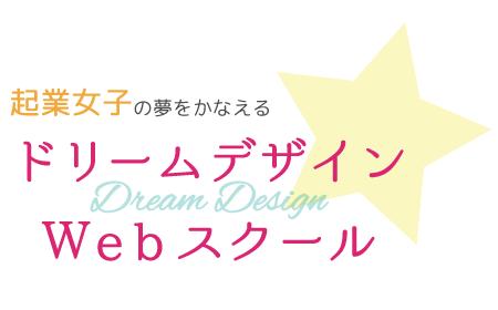 ドリームデザインWebスクール