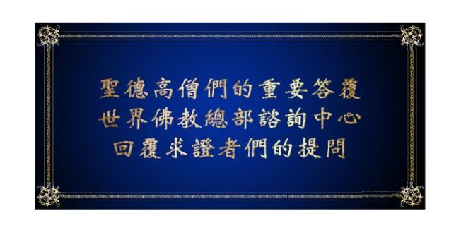 請大量轉發:聖德高僧們的重要答覆 | greatprajna
