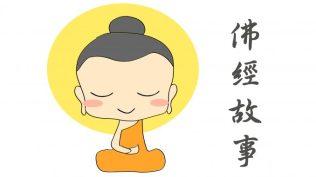 佛經故事 – 般若智