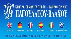 Κέντρο Ξένων Γλωσσών Παγουλάτου-Βλάχου