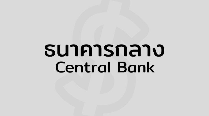 ธนาคารกลาง คือ แบงค์ชาติ คือ Central Bank หน้าที่ของธนาคารกลาง