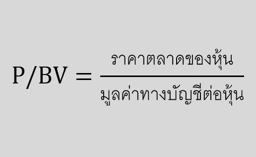 P BV คือ Price per Book Value Ratio คือ P BV สูตร