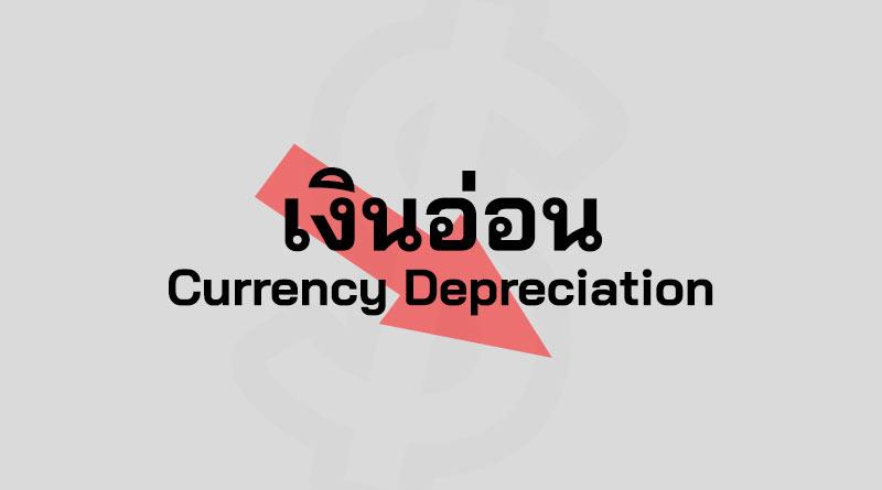 เงินอ่อน คือ เงินบาทอ่อน คือ อัตราแลกเปลี่ยน ค่าเงินอ่อน เงินอ่อนค่า บาทอ่อน
