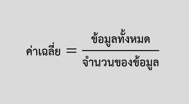 วิธี หาค่าเฉลี่ย คือ วิธีหาค่าเฉลี่ย สูตรค่าเฉลี่ย