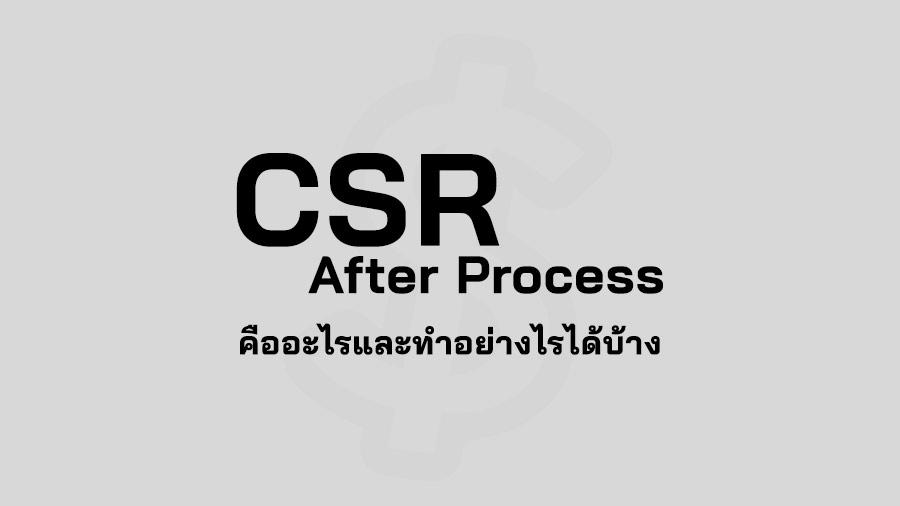 CSR After Process คือ อะไร ตัวอย่าง CSR After Process