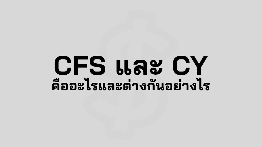 CFS คือ CY คือ เงื่อนไข CFS และ CY คือ Container Yard Container Freight StationCFS คือ CY คือ เงื่อนไข CFS และ CY คือ Container Yard Container Freight Station