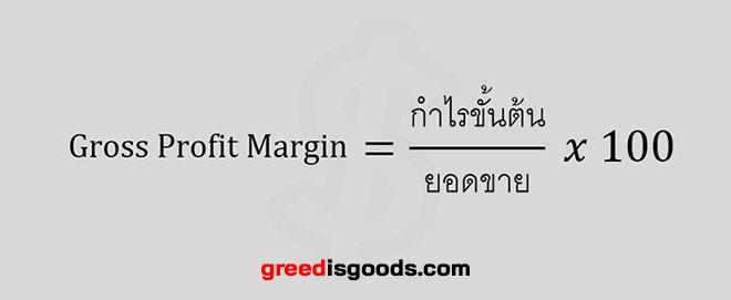 อัตรากำไรขั้นต้น คือ Gross Profit Margin คือ ตัวอย่าง บัญชี งบการเงิน