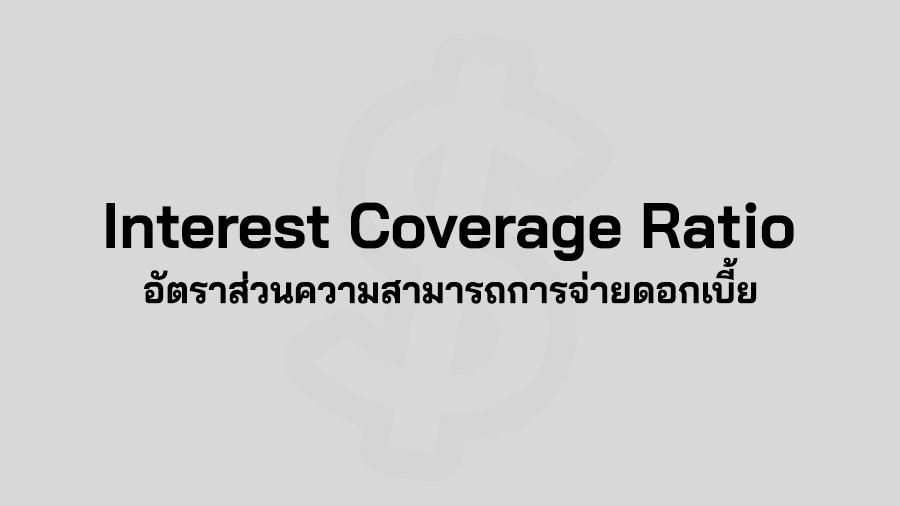 Interest Coverage Ratio คือ อัตราส่วนความสามารถในการจ่ายดอกเบี้ย คือ อัตราส่วนกำไรต่อดอกเบี้ย