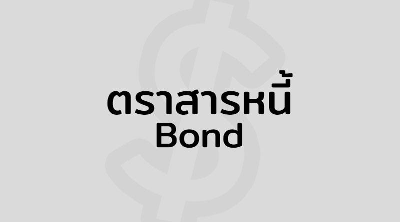 ตราสารหนี้ คือ Bond คือ หุ้นกู้ พันธบัตร Debt Instruments