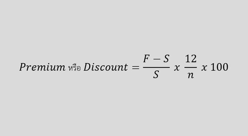สูตรคำนวณ Premium กับ Discount คือ ส่วนลด ส่วนเพิ่ม