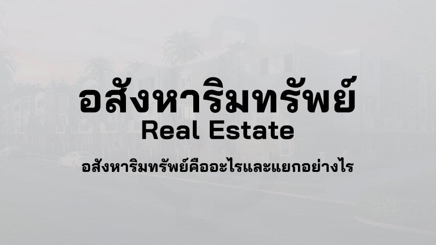 อสังหาริมทรัพย์ คือ Real Estate คือ อสังหาทรัพย์ คือ หมายถึง