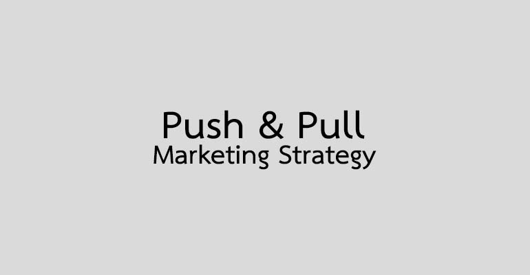 Push Strategy คือ Pull Strategy คือ Push กับ Pull Marketing คือ