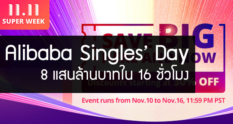 Alibaba Single Day 2018 วันคนโสด 11.11
