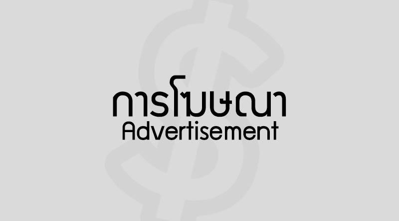 การโฆษณา คือ การตลาด โฆษณา Marketing 4P Promotion โฆษณา คือ วิธีโฆษณา