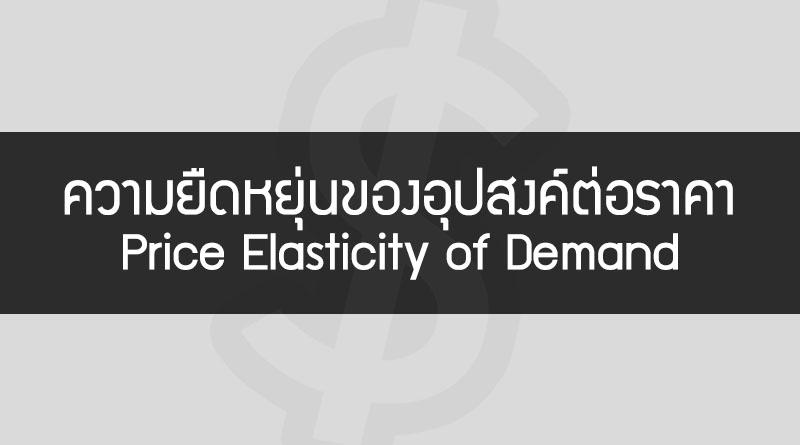ความยืดหยุ่นของอุปสงค์ต่อราคา คือ Price Elasticity of Demand คือ