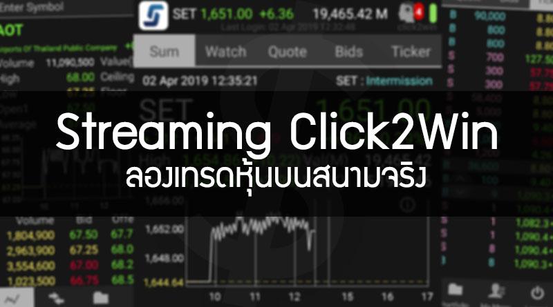 ลองเล่นหุ้น Click2Win ทดลองเล่นหุ้น ด้วยโปรแกรมเทรดหุ้น Streaming Click2Win