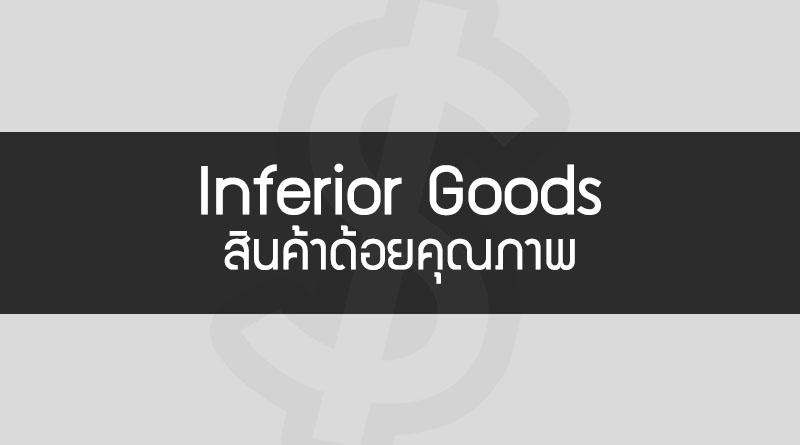 Inferior Goods คือ สินค้าด้อยคุณภาพ เศรษฐศาสตร์ คือ