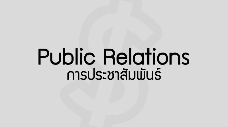 Public Relations คือ การประชาสัมพันธ์ การตลาด PR คือ Public Relation การตลาด