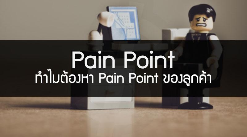 Pain Point คือ จุดเจ็บปวด วิธีหา Pain Point การคลาด ลูกค้า พฤติกรรมผู้บริโภค Pain Point คือ