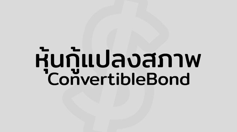 หุ้นกู้แปลงสภาพ คือ หุ้นกู้ Convertible Bond คือ ตราสารหนี้