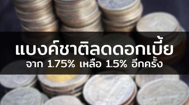 ลด ดอกเบี้ยนโยบาย ของไทย 2562
