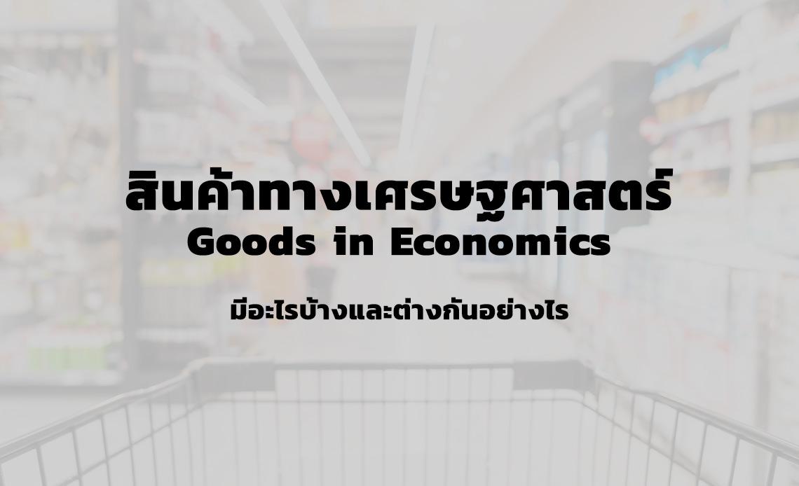 สินค้าทางเศรษฐศาสตร์ คือ มีกี่ประเภท Goods คือ มีอะไรบ้าง