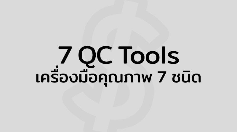 7 QC Tools คือ เครื่องมือคุณภาพ 7 ชนิด เครื่องมือ 7 QC Tool