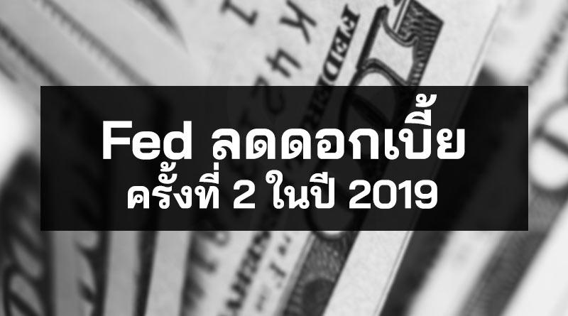 ธนาคารกลางสหรัฐลดดอกเบี้ย ครั้งที่ 2 กันยายน 2019 fed ลดดอกเบี้ย
