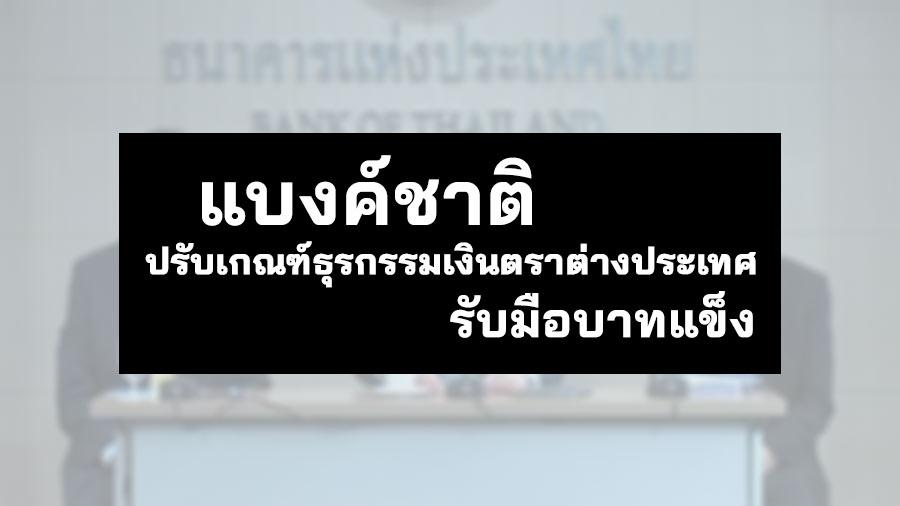 ธนาคารแห่งประเทศไทย ปรับเกณฑ์ โอนเงินไปต่างประเทศ ลงทุนในต่างประเทศ