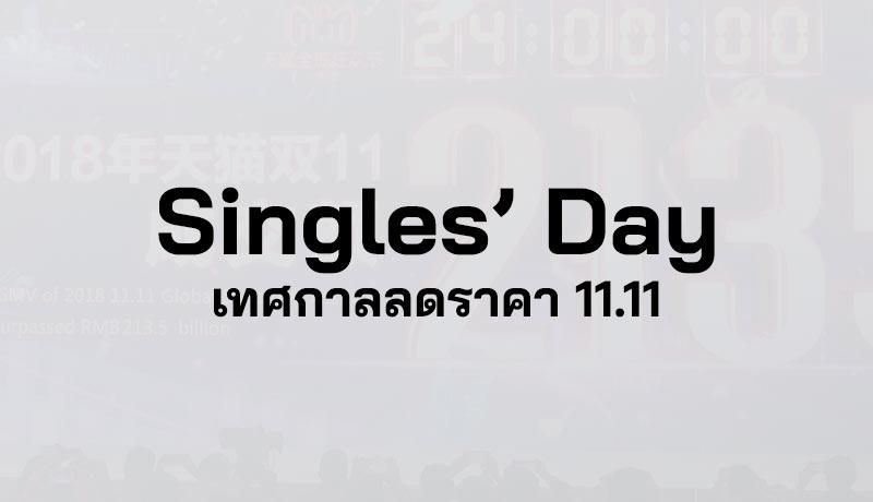 วันคนโสด คือ 11.11 คือ Singles Day คือ วันคนโสด ประวัติ ที่มา หมายถึง Alibaba 11.11