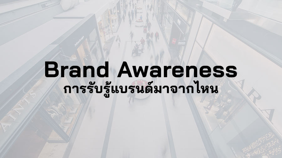 Brand Awareness คือ การ รับรู้แบรนด์ Awareness หมายถึง แบรนด์