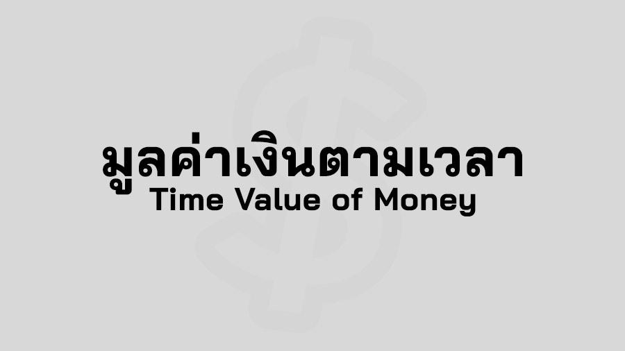มูลค่าเงินตามเวลา คือ Time Value of Money คือ มูลค่าของเงินตามเวลา