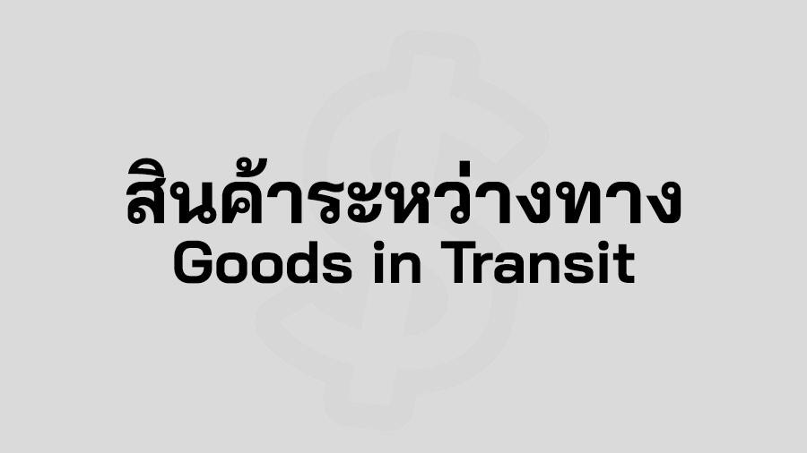 สินค้าระหว่างทาง คือ Goods in Transit คือ บัญชี