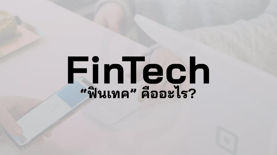 FinTech คือ ฟินเทค คือ เทคโนโลยีทางการเงิน คือ FinTech แปลว่า ตัวอย่าง FinTech Blockchain คือ