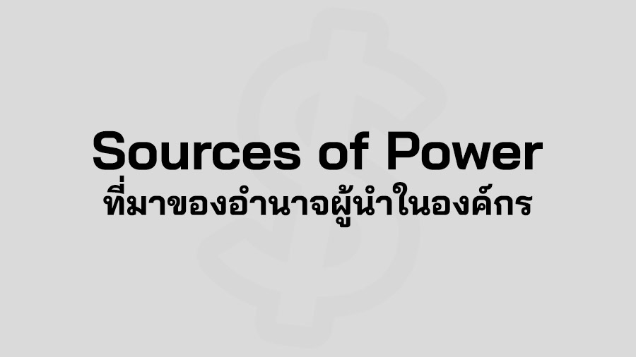 Sources of Power คือ ที่มาของอำนาจ Source of Power French Raven ผู้นำ เจรจา แหล่งที่มาของอำนาจ