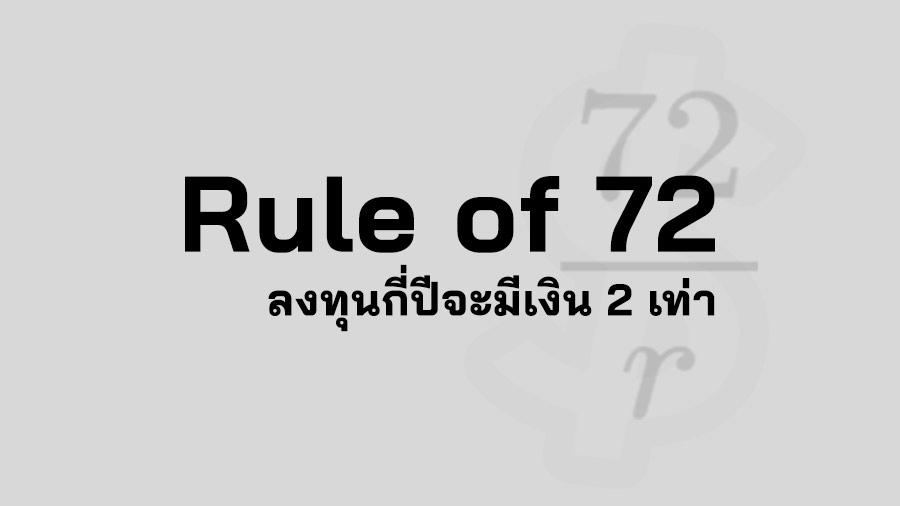 Rule of 72 คือ การลงทุน สูตร The Rule of 72 ตัวอย่าง