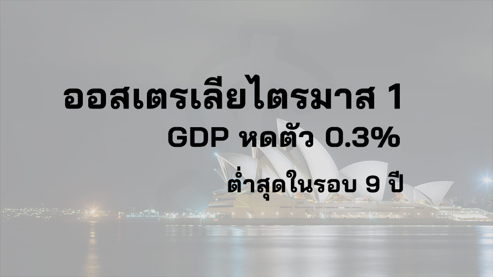 GDP ออสเตรเลีย ไตรมาสที่ 1 2020 หดตัว ติดลบ 2563 GDP