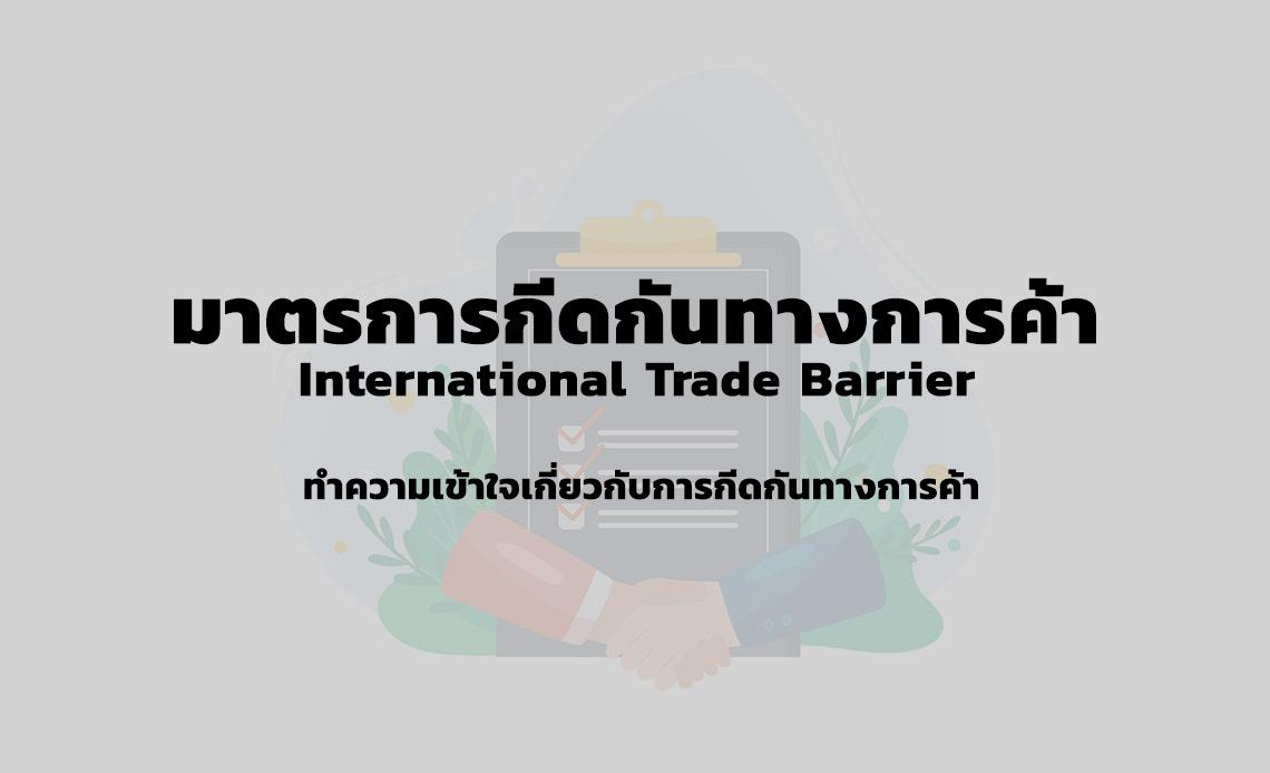 การกีดกันทางการค้า คือ มาตรการกีดกันทางการค้า International Trade Barrier คือ