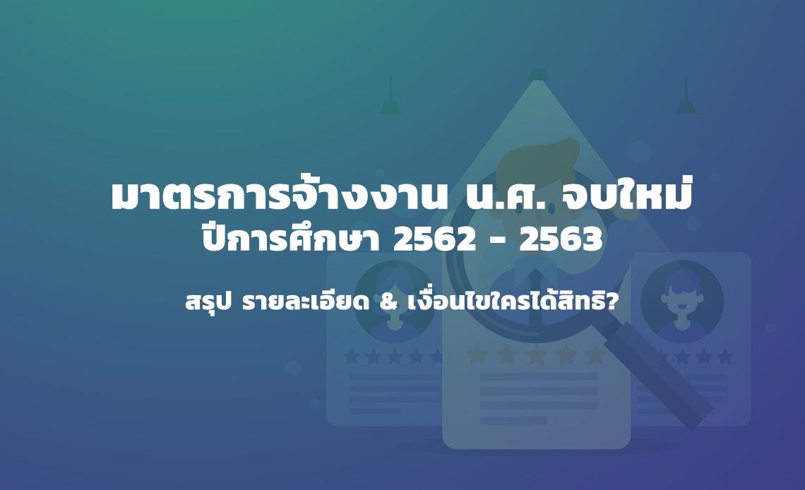 มาตรการจ้างงานนักศึกษาจบใหม่ เงื่อนไข นโยบาย จ้างนักศึกษาจบใหม่ 2562 2563