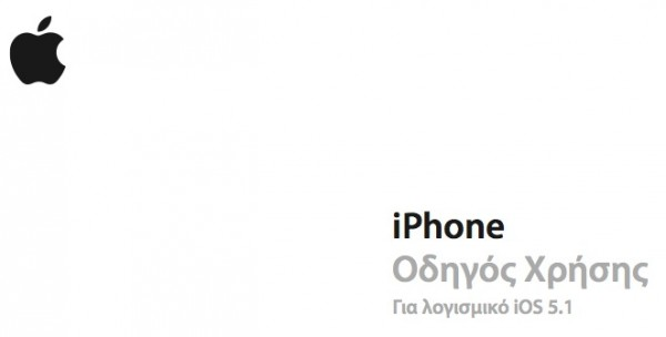 Οδηγός Χρήσης στα Ελληνικά για iPhone, iPad και Apple TV