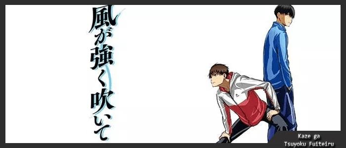 Kaze ga Tsuyoku Fuiteiru Επεισόδιο 8