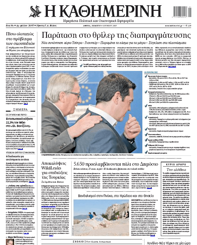WikiLeaks TISA revelations on the front cover of Kathimerini's Print Edition