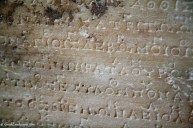 Marble inscription with musical notation from ancient Greece