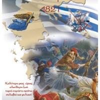 25η Μαρτίου 1821 (Εθνική Εορτή)