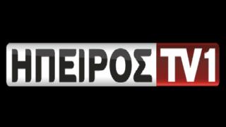 Ήπειρος Tv1 Live