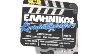 Ελληνικές Ταινίες Ελληνικός Κινηματογράφος