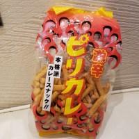 【辛い物好き必見】天狗製菓の激辛ピリカレーが辛すぎる!!